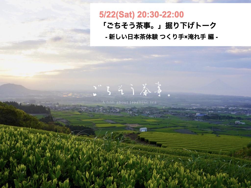 【トークイベント/レコード有】「ごちそう茶事。」掘り下げトーク(新しい日本茶体験 つくり手×淹れ手 編)