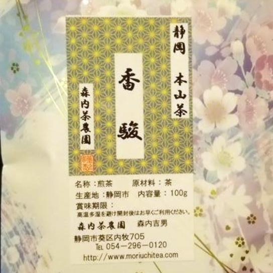 【香り系煎茶】森内茶農園 / 品種茶 香駿