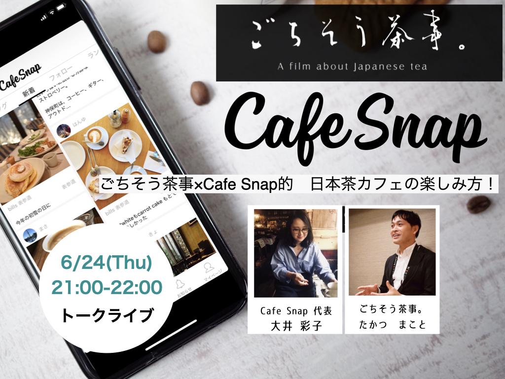 【トークイベント / レコード有】ごちそう茶事 × CafeSnap 的 日本茶カフェの楽しみ方