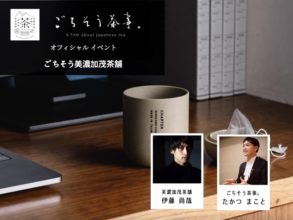 【イベント / レコード有】 ごちそう美濃加茂茶舗 -日本茶の新しいのシーンをつくる挑戦 –