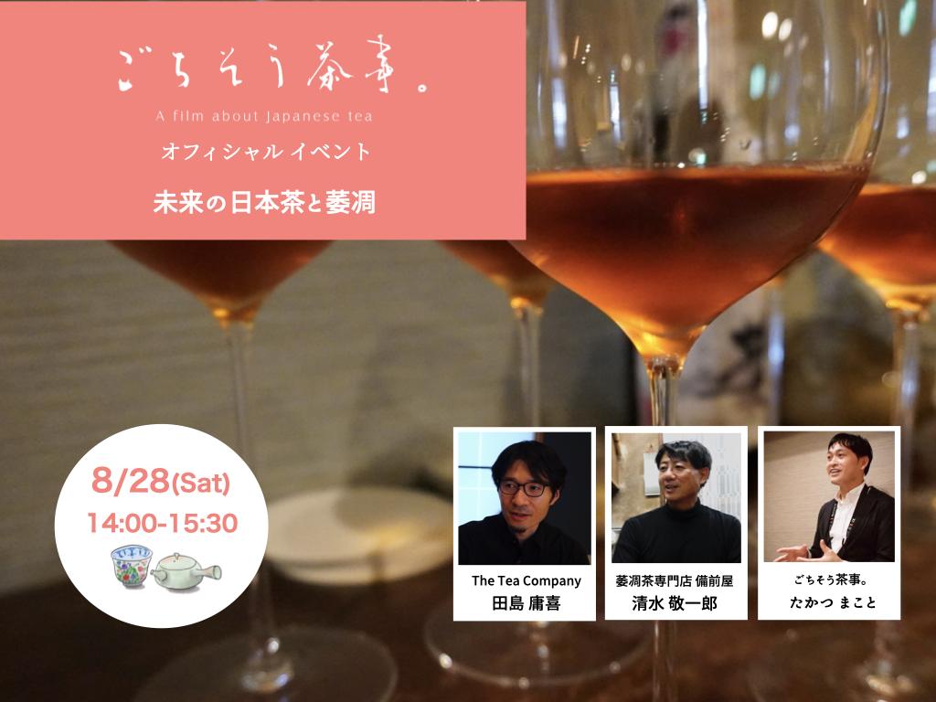 【イベント / レコード】オフィシャルイベント 未来の日本茶と萎凋